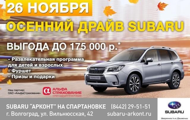 Не пропустите «Осенний драйв» в автосалоне Subaru «Арконт» на Спартановке