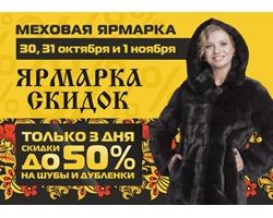 Только три дня будет проходить распродажа шуб и дубленок в Перми