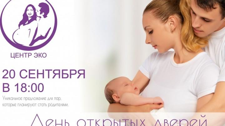 Экскурсия к материнству: 20 сентября в Центре ЭКО пройдет день открытых дверей