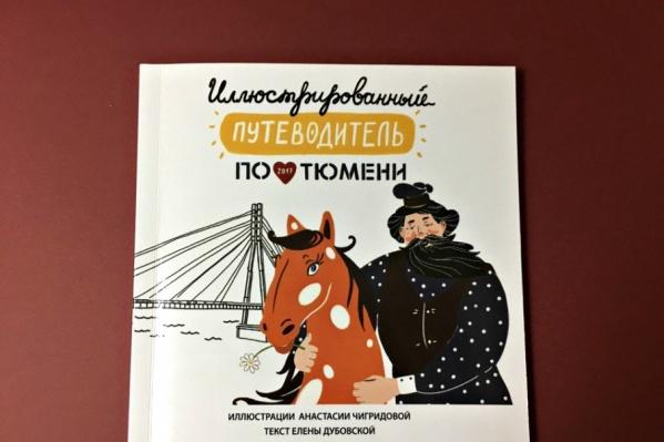 Первый пробный экземпляр путеводителя отпечатали в типографии вечером 9 ноября
