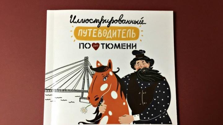 Григорий и лошадь Луша: первый иллюстрированный путеводитель по Тюмени отпечатали в типографии