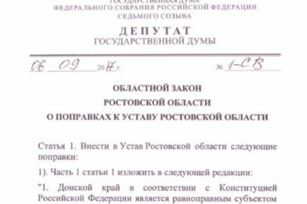 Текст документа, предлагающего переименовать Ростовскую область