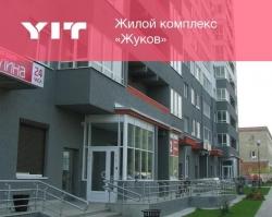 Квартиры для военных в ЖК «Жуков»