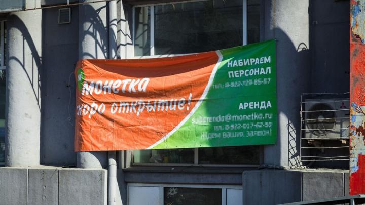 Предприниматели Южного Урала просят ограничить торговые сети