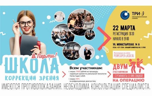 «Школа коррекции зрения» откроется в Перми 22 марта