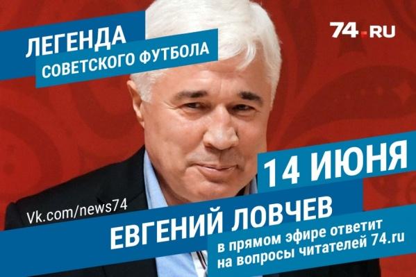 Лучший футболист СССР 1972 года прокомментирует первый матч сборной России для челябинцев