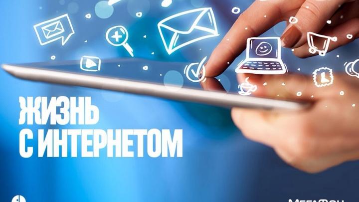 Сёла онлайн: 4G интернет идет в районы