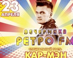 Впервые в Тюмени знаменитый проект «Вечеринка Ретро FM»