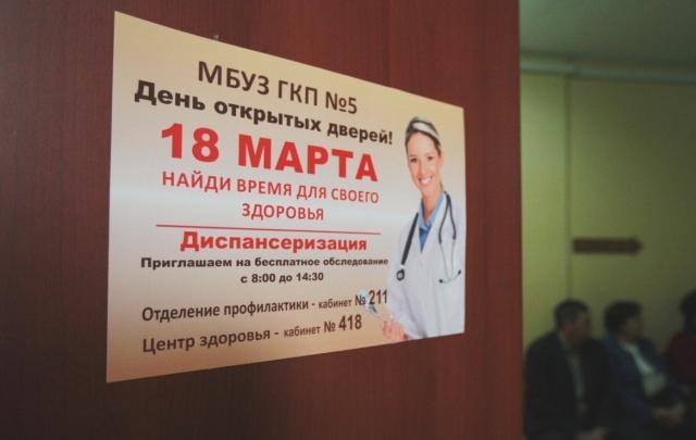 Диспансеризацию по выходным в южноуральских поликлиниках сделают регулярной