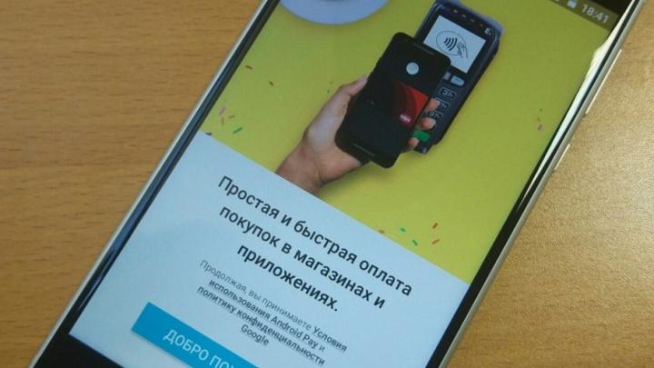 Клиенты Сбербанка теперь могут оплачивать покупки с помощью смартфонов