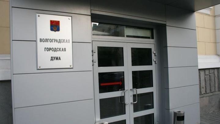 Депутаты Волгограда отказались слушать отчет о своей работе