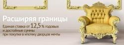 УРАЛСИБ продлевает срок действия ипотечной акции «Расширяя границы»