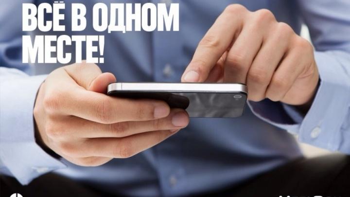 Всё в одном месте: «МегаФон» запустил портал, где можно читать 40 СМИ без рекламы