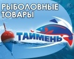 Рыболовные товары к мужскому празднику можно купить со скидкой