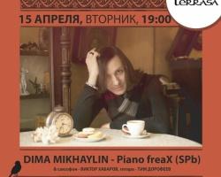 Дмитрий Михайлин приглашает в ночной пиано-бар