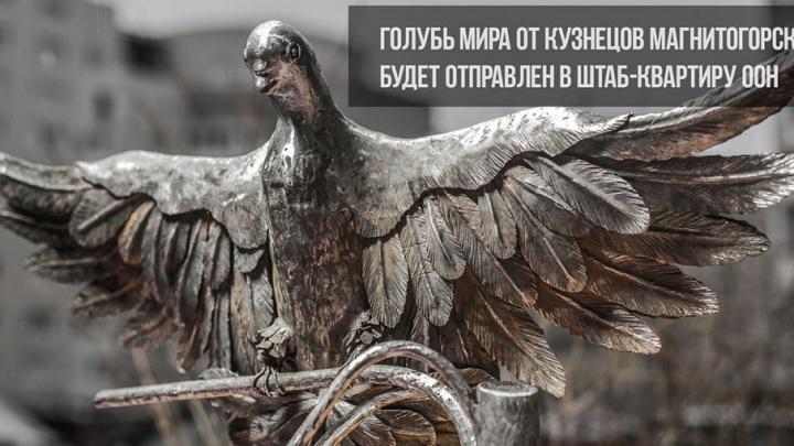 Кузнецы из Магнитогорска выковали голубя мира для штаб-квартиры ООН