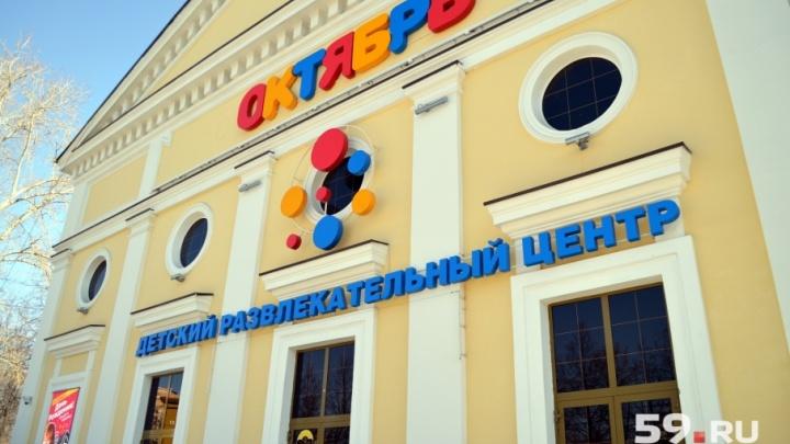 «Нельзя лишать детей праздника»: в Перми вопреки запретам приставов открылся детский центр «Октябрь»