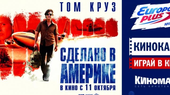 Тюменцы могут попасть на предпоказ нового блокбастера с Томом Крузом