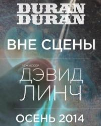 Эксклюзивный показ концерта Duran Duran в «СИНЕМА ПАРКе»