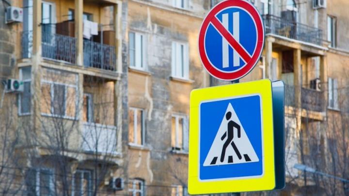 Волгоградцы предложили чиновникам новые знаки против пешеходов