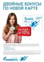 Двойная выгода на АЗС «Газпромнефть»