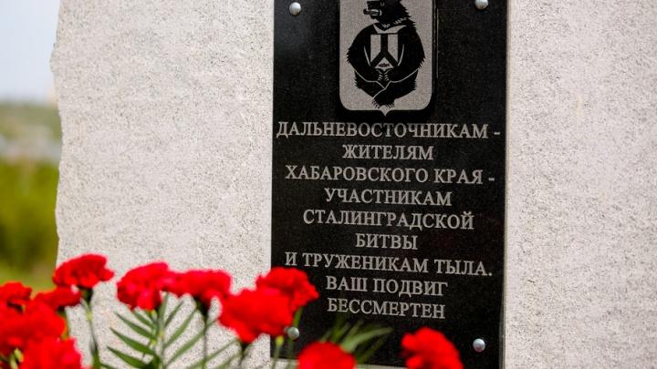 На Мамаевом кургане поставили памятник погибшим в Сталинграде дальневосточникам