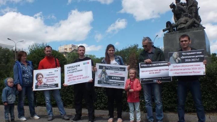 Волгоградские родители протестуют против уничтожения семьи под видом защиты прав ребенка