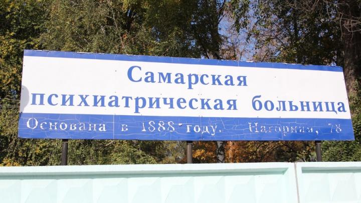 Счетная палата: в Самаре психиатрическая больница подготовила слишком много коек