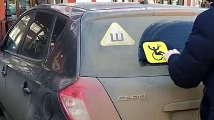 В центре Ярославля заклеймили машины, припаркованные на местах для инвалидов