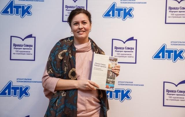В Архангельске прошла презентация книги «Правда Севера. Портрет времени»
