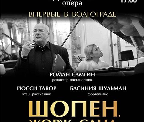 «Царицынская опера» представляет: концерт-фантазия «Шопен и Жорж Санд»