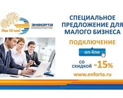 Интернет для бизнеса: спецпредложение от федерального оператора связи