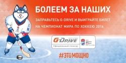 Клиенты сети «Газпромнефть» выиграют билеты на чемпионат мира по хоккею