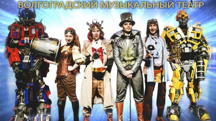 «ЕвроХим-ВолгаКалий» организует для волгоградцев спектакль «Мечты, меняющие мир»