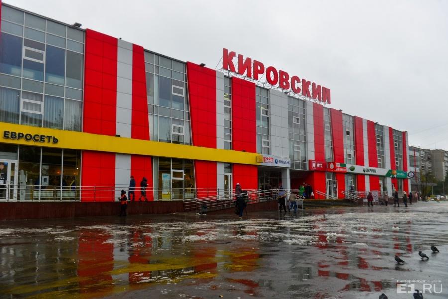 Для тех, кто незнаком с историей, это обычный «Кировский», каких десятки по Екатеринбургу.