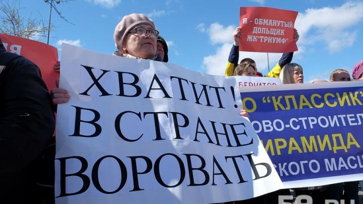 «Мама, папа, я – бездомная семья»: пайщики ЖК «Триумф» вышли на пикет в Перми