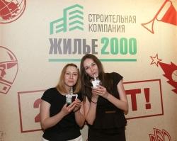 Компания «Жилье-2000» отметила 20-летний юбилей