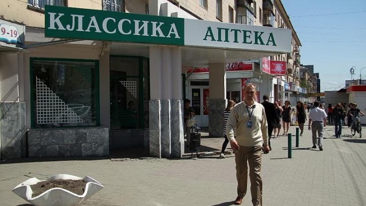 «Мы не продаёмся»: челябинская сеть аптек «Классика» подала на банкротство