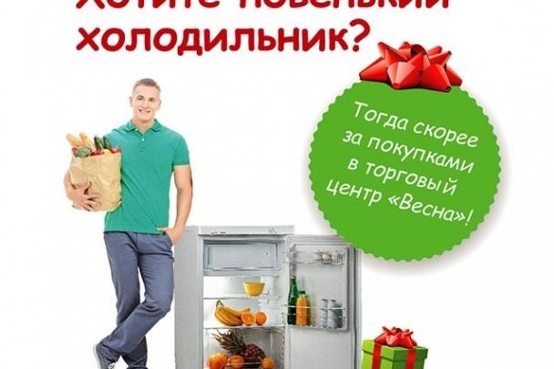 Холодильник за 1000 рублей в торговом центре «Весна»