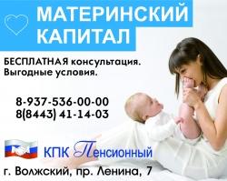 Программу «Материнский капитал» поможет реализовать КПК «Пенсионный»