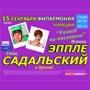 Пикантные комедии со Стасом Садальским