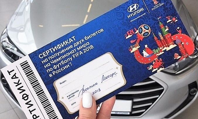 Последняя возможность выиграть билеты на чемпионат мира по футболу: 12 мая решится, кто едет на матч