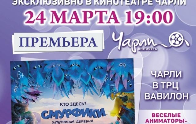 В «Чарли» покажут «Смурфики: Затерянная деревня» за день до общероссийского старта