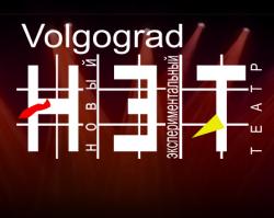 Волгоградский НЭТ открыл новый, 27-й, театральный сезон