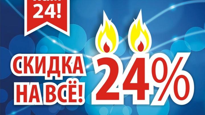 НОРД празднует день рождения: скидка 24% на всё