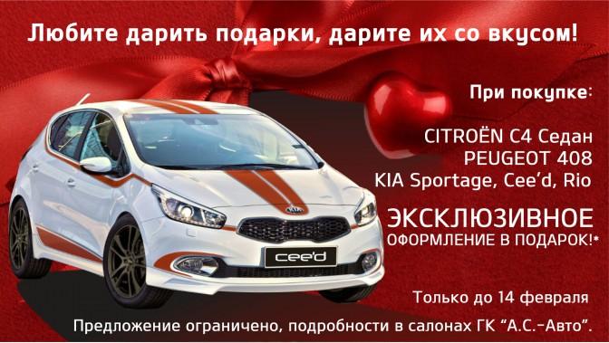Эксклюзивный подарок к празднику всех влюбленных в ГК «А.С.-Авто»