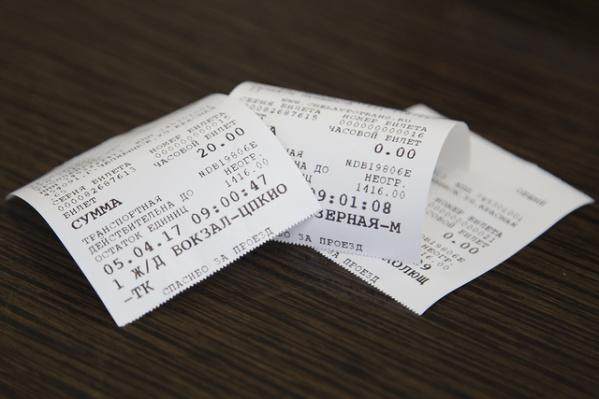 Единый пересадочный билет будет стоить 20 рублей