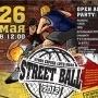 В Волгограде состоится третий Кубок «Европа Сити Молл» по стритболу