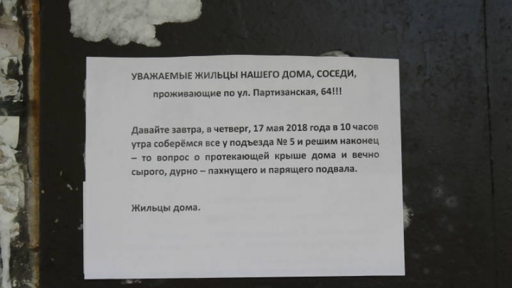 «У нас полчища комаров и жуткие испарения»: в Архангельске продолжаются проверки УК по жалобам жильцов