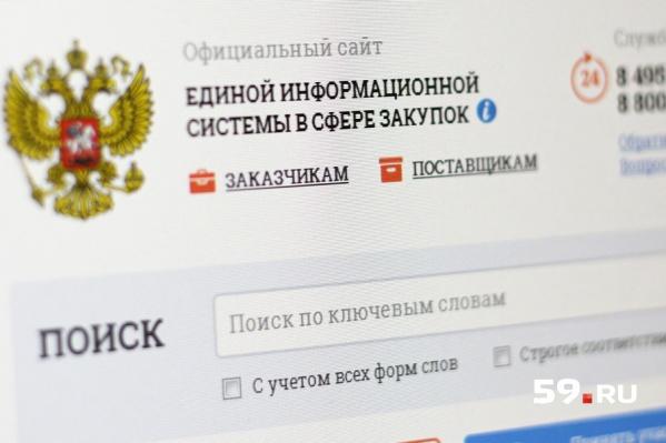Администрация Осинского района опубликовала информацию об аукционе на российском сайте госзакупок
